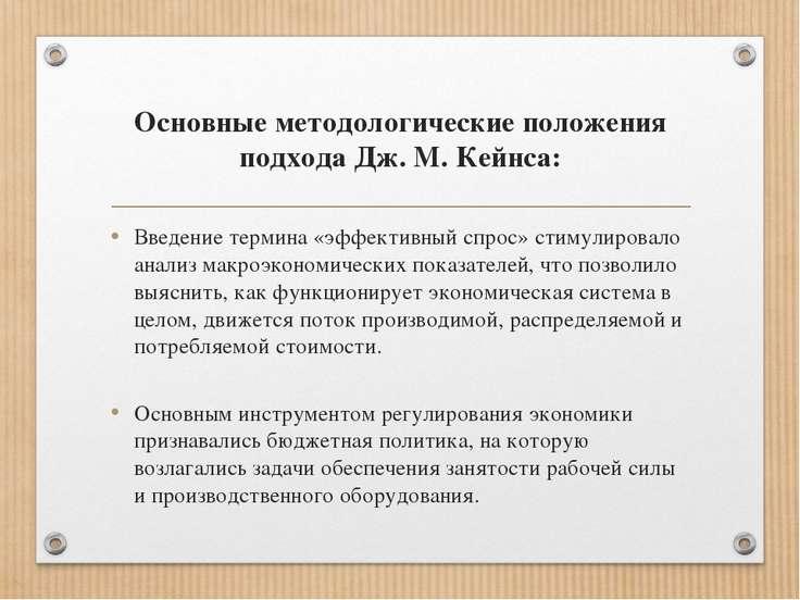 Основные методологические положения подхода Дж. М. Кейнса: Введение термина «...