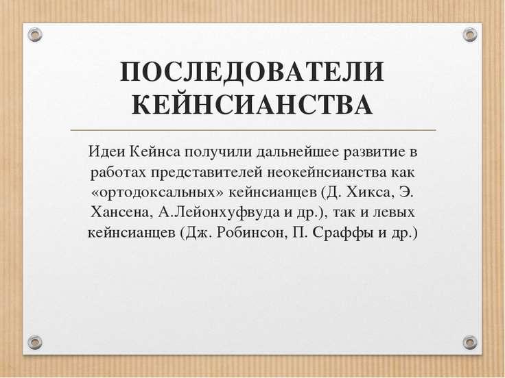 ПОСЛЕДОВАТЕЛИ КЕЙНСИАНСТВА Идеи Кейнса получили дальнейшее развитие в работах...