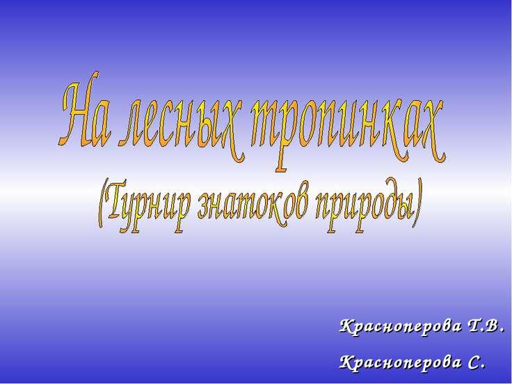 Красноперова Т.В. Красноперова С.