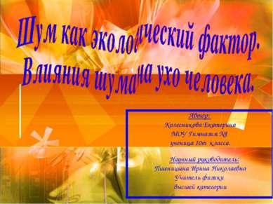 Автор: Колесникова Екатерина МОУ Гимназия №1 ученица 10т класса. Научный руко...