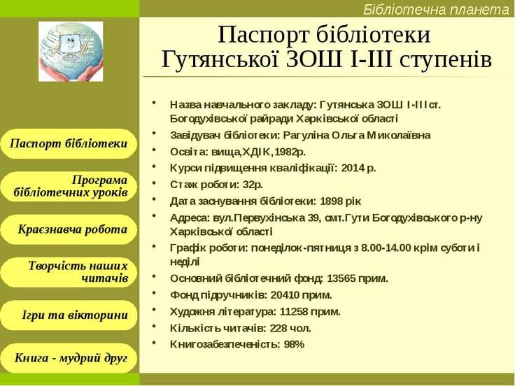 Паспорт бібліотеки Гутянської ЗОШ І-ІІІ ступенів Назва навчального закладу: Г...
