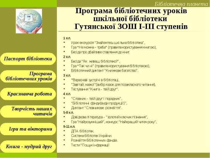 Програма бібліотечних уроків шкільної бібліотеки Гутянської ЗОШ І-ІІІ ступені...