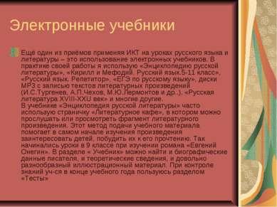 Электронные учебники Ещё один из приёмов применяя ИКТ на уроках русского язык...