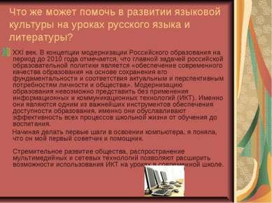Что же может помочь в развитии языковой культуры на уроках русского языка и л...
