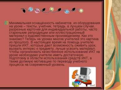 Минимальная оснащённость кабинетов, из оборудования на уроке – тексты, учебни...