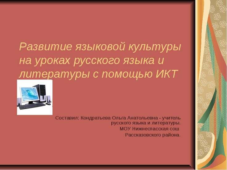 Развитие языковой культуры на уроках русского языка и литературы с помощью ИК...
