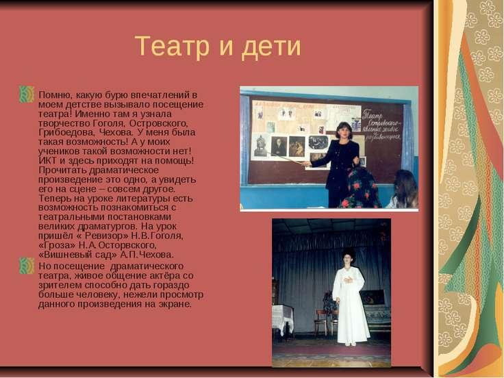Театр и дети Помню, какую бурю впечатлений в моем детстве вызывало посещение ...