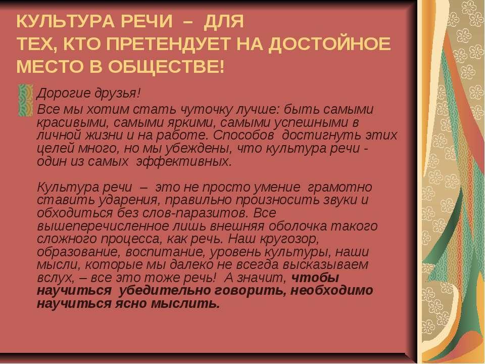 КУЛЬТУРАРЕЧИ – ДЛЯ ТЕХ,КТОПРЕТЕНДУЕТНАДОСТОЙНОЕМЕСТОВ ОБЩЕСТВЕ! Доро...