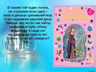 В сказке той чудес полно, но страшнее всех одно – всех в дворце сразивший мор...