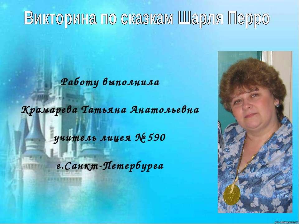 Работу выполнила Крамарева Татьяна Анатольевна учитель лицея № 590 г.Санкт-Пе...