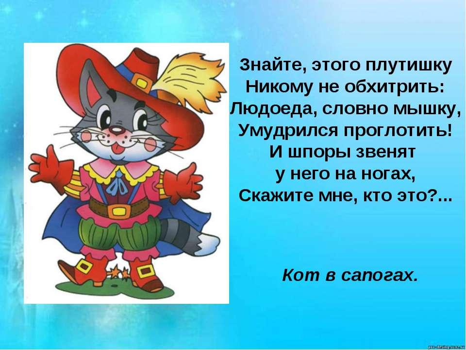 Знайте, этого плутишку Никому не обхитрить: Людоеда, словно мышку, Умудрился ...
