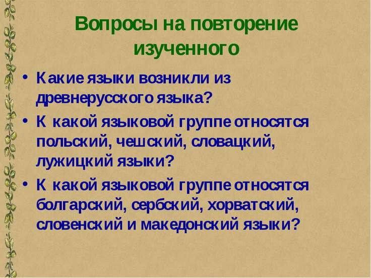 Вопросы на повторение изученного Какие языки возникли из древнерусского языка...