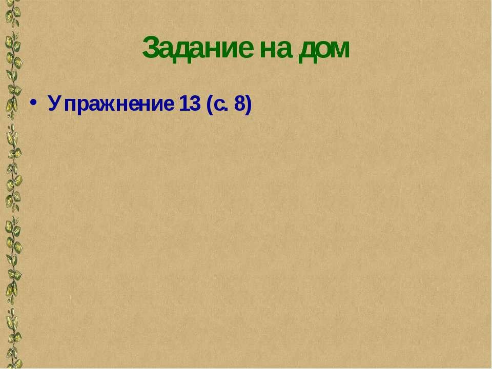 Задание на дом Упражнение 13 (с. 8)