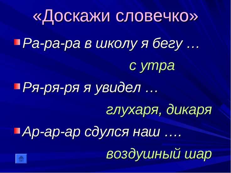 «Доскажи словечко» Ра-ра-ра в школу я бегу … с утра Ря-ря-ря я увидел … глуха...