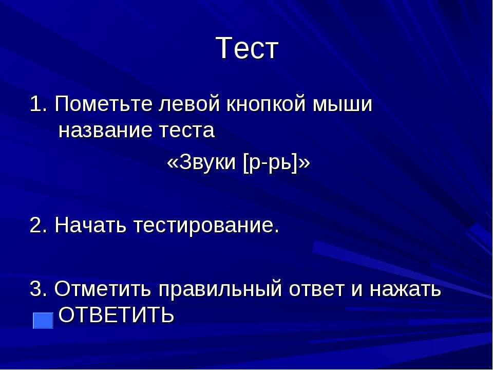 Тест 1. Пометьте левой кнопкой мыши название теста «Звуки [р-рь]» 2. Начать т...