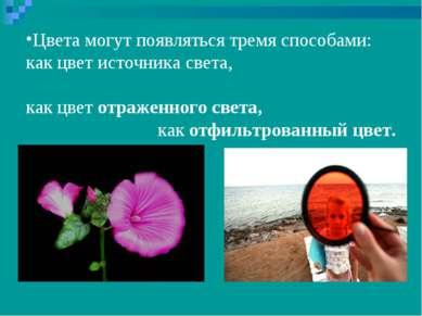 Цвета могут появляться тремя способами: как цвет источника света, как цвет от...