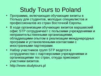 Study Tours to Poland Программа, включающая обучающие визиты в Польшу для сту...