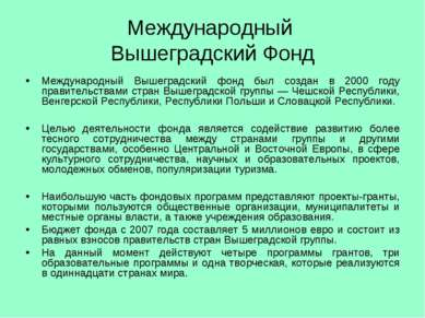 Международный Вышеградский Фонд Международный Вышеградский фонд был создан в ...
