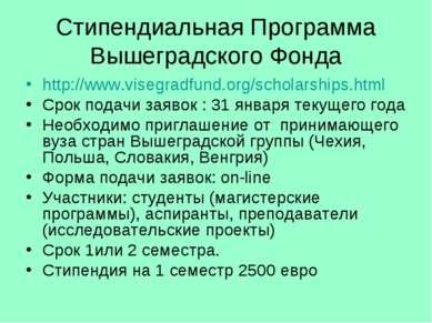Стипендиальная Программа Вышеградского Фонда http://www.visegradfund.org/scho...