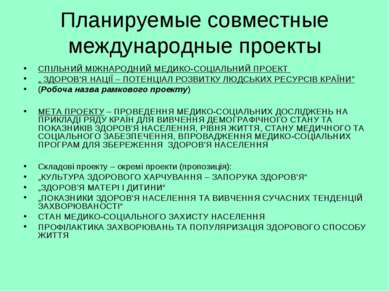 Планируемые совместные международные проекты СПІЛЬНИЙ МІЖНАРОДНИЙ МЕДИКО-СОЦІ...
