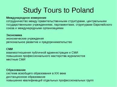 Study Tours to Poland Международное измерение сотрудничество между правительс...