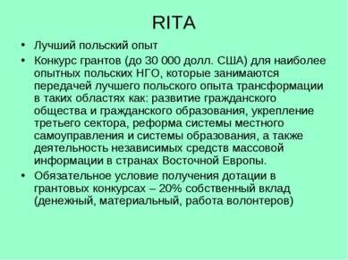 RITA Лучший польский опыт Конкурс грантов (до 30 000 долл. США) для наиболее ...