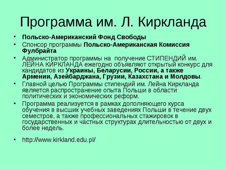 Программа им. Л. Киркланда Польско-Американский Фонд Свободы Спонсор программ...