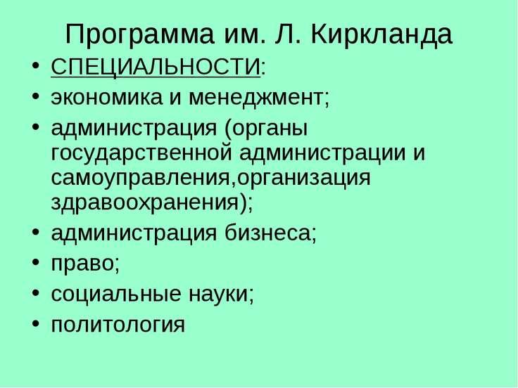 Программа им. Л. Киркланда СПЕЦИАЛЬНОСТИ: экономика и менеджмент; администрац...