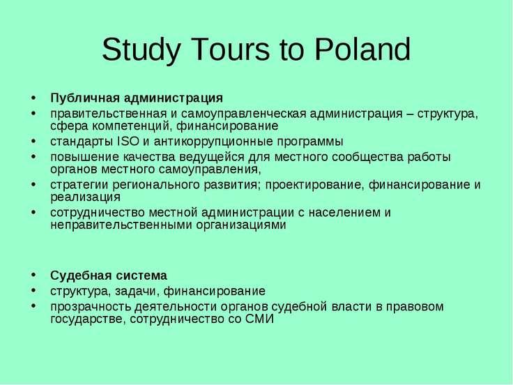 Study Tours to Poland Публичная администрация правительственная и самоуправле...