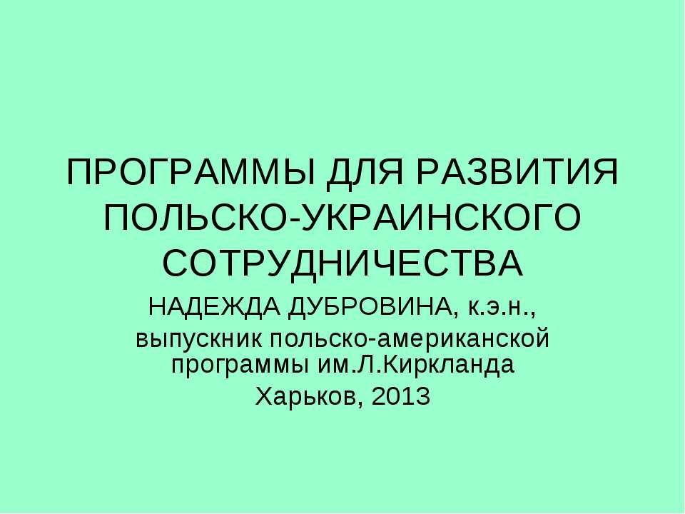 ПРОГРАММЫ ДЛЯ РАЗВИТИЯ ПОЛЬСКО-УКРАИНСКОГО СОТРУДНИЧЕСТВА НАДЕЖДА ДУБРОВИНА, ...