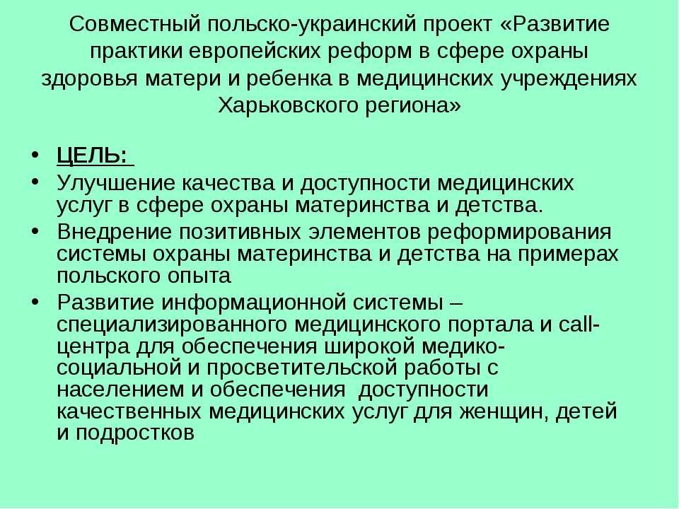 Совместный польско-украинский проект «Развитие практики европейских реформ в ...