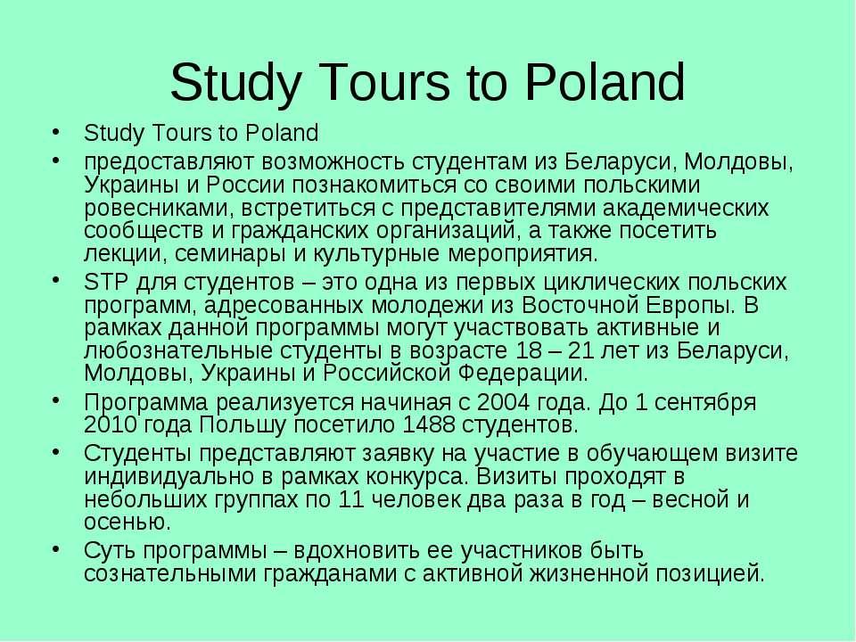 Study Tours to Poland Study Tours to Poland предоставляют возможность студент...