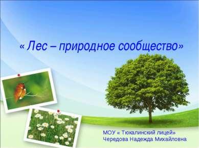 « Лес – природное сообщество» МОУ « Тюкалинский лицей» Чередова Надежда Михай...