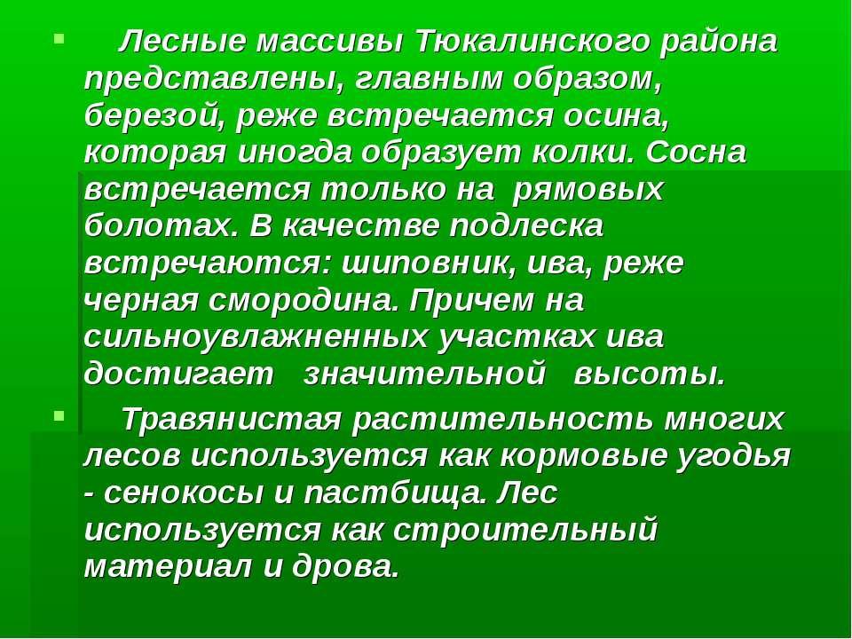 Лесные массивы Тюкалинского района представлены, главным образом, березой, ре...