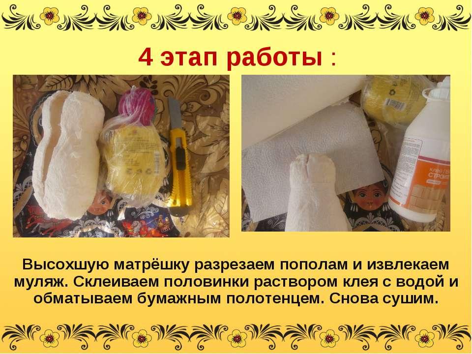 4 этап работы : Высохшую матрёшку разрезаем пополам и извлекаем муляж. Склеив...