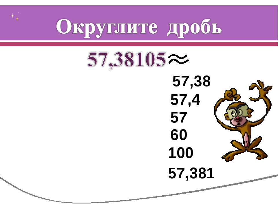 57,38 57,4 57 60 100 57,381