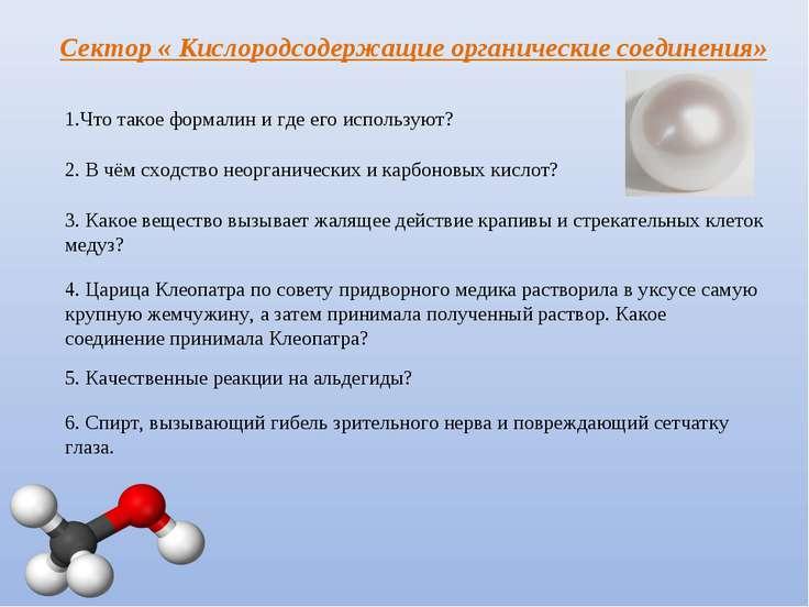 Сектор « Кислородсодержащие органические соединения» Что такое формалин и где...