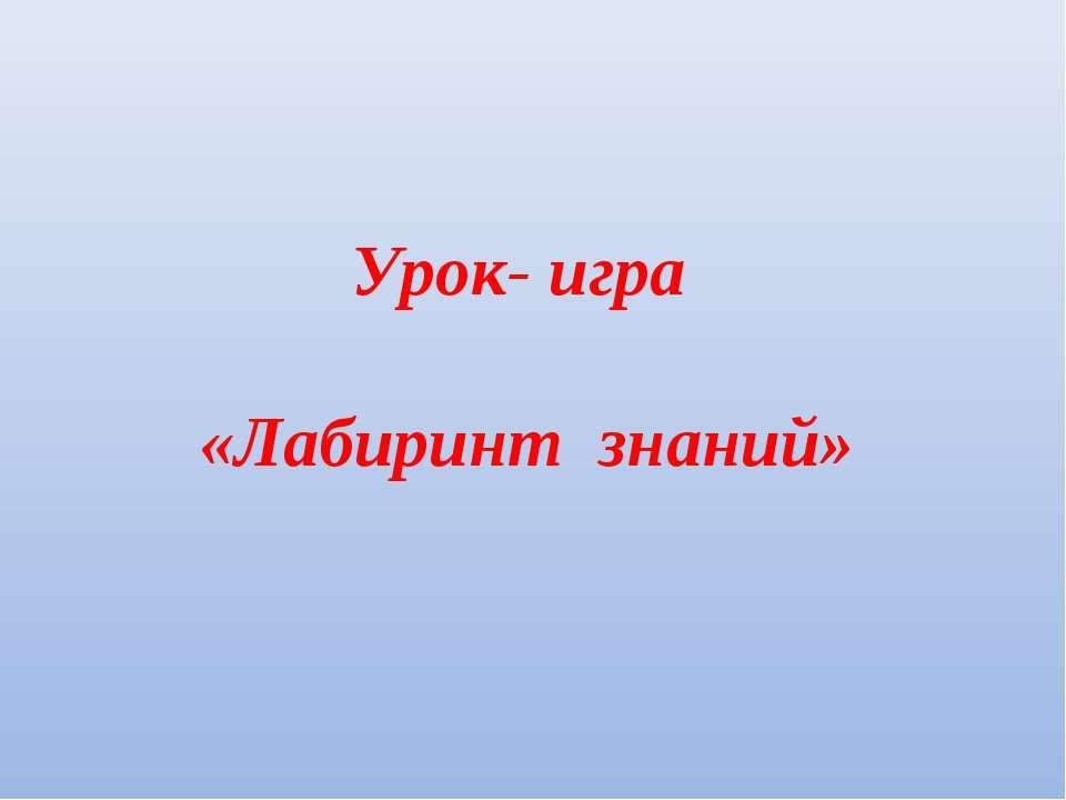 Урок- игра «Лабиринт знаний»
