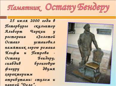 25 июля 2000 года в Петербурге скульптор Альберт Чаркин у ресторана «Золотой ...
