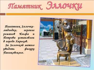Памятник Эллочке-людоедке, героине романов Ильфа и Петрова установлен в город...