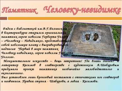 Рядом с библиотекой им.В.Г.Белинского в Екатеринбурге открылся оригинальны...