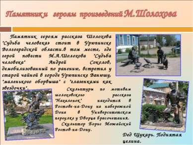 """Памятник героям рассказа Шолохова """"Судьба человека» стоит в Урюпинске Волгогр..."""