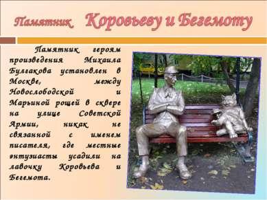 Памятник героям произведения Михаила Булгакова установлен в Москве, между Нов...
