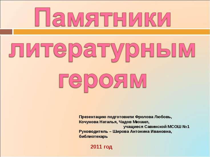2011 год Презентацию подготовили Фролова Любовь, Кочунова Наталья, Чадов Миха...