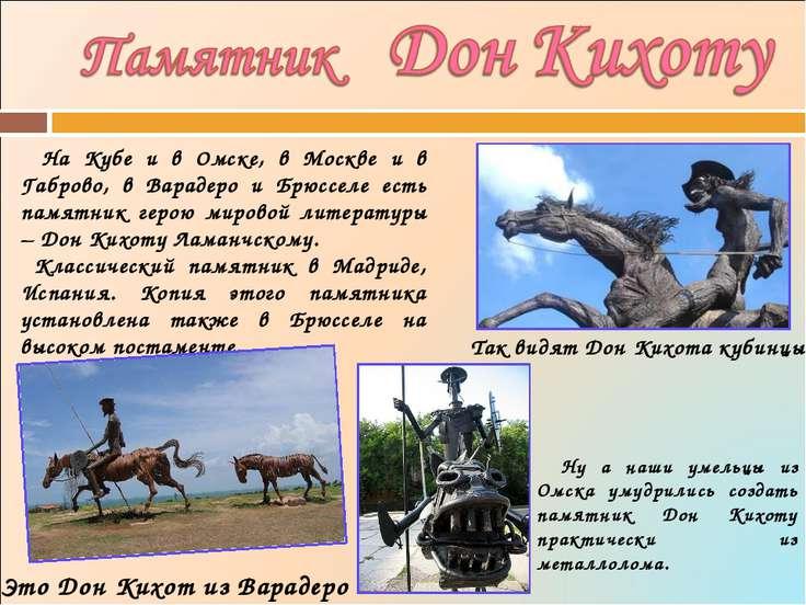 На Кубе и в Омске, в Москве и в Габрово, в Варадеро и Брюсселе есть памятник ...