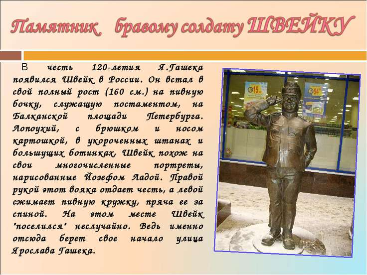 В честь 120-летия Я.Гашека появился Швейк в России. Он встал в свой по...