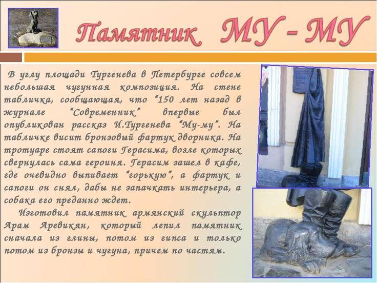 В углу площади Тургенева в Петербурге совсем небольшая чугунная композиция. Н...