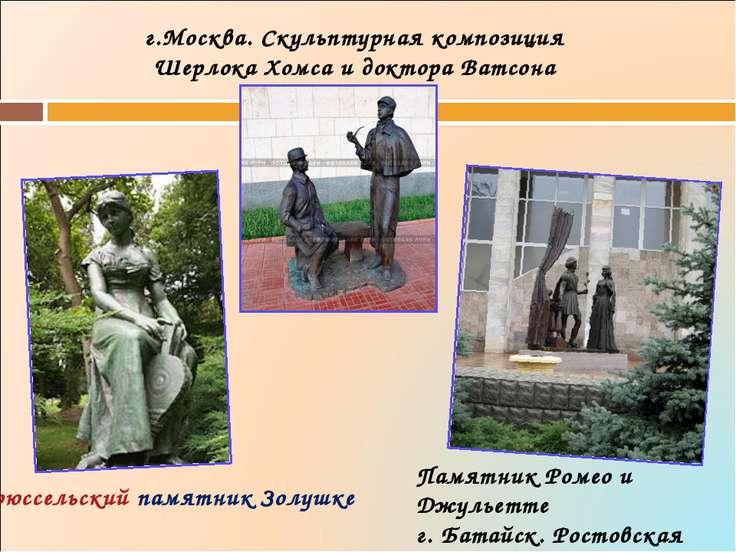 Брюссельский памятник Золушке Памятник Ромео и Джульетте г. Батайск. Ростовск...