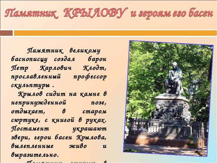 Памятник великому баснописцу создал барон Петр Карлович Клодт, прославленный ...