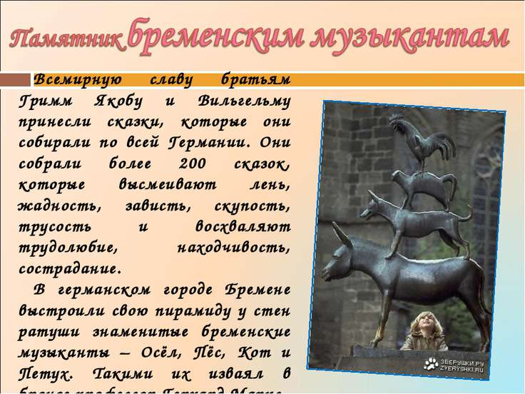 Всемирную славу братьям Гримм Якобу и Вильгельму принесли сказки, которые они...